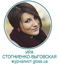 Ира Стогниенко-Выговская