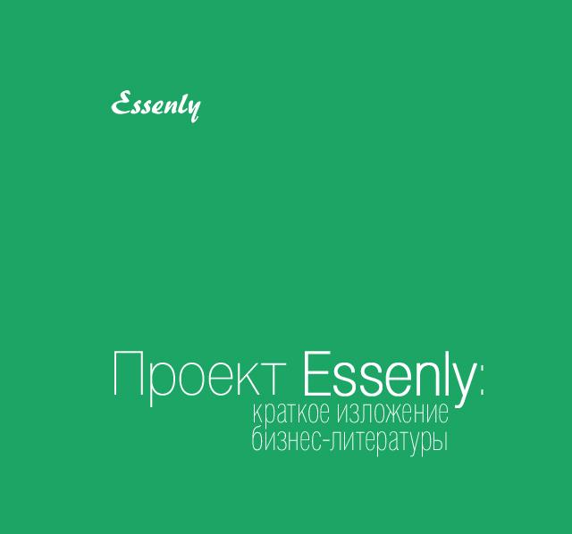 Проект Essenly: краткое изложение бизнес-литературы
