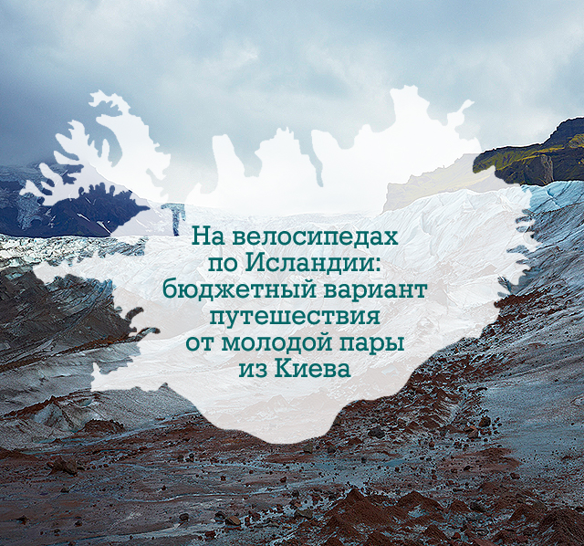 На велосипедах по Исландии: бюджетный вариант путешествия от молодой пары из Киева