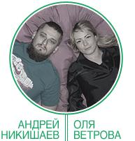 Андрей Никишаев, Оля Ветрова