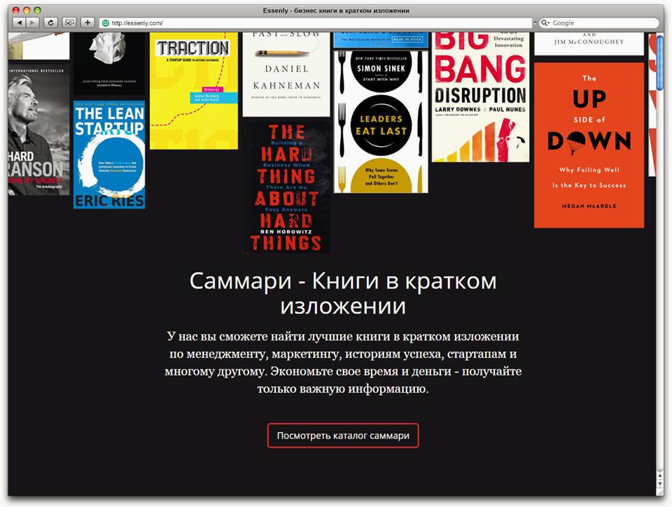 Essenly, книги, бизнес-литаретура