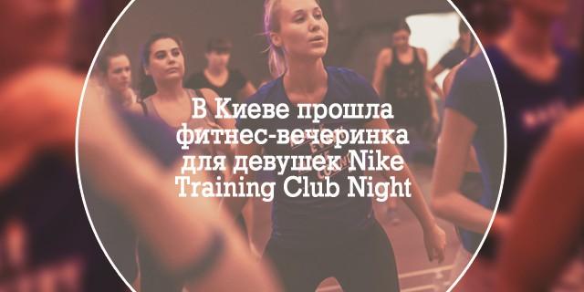 В Киеве прошла фитнес-вечеринка для девушек Nike Training Club Night