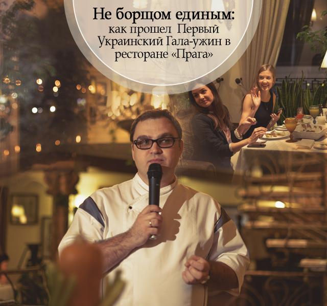 Не борщом единым: как прошел  Первый Украинский Гала-ужин в   ресторане «Прага»