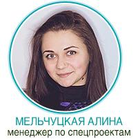 Алина Мельчуцкая