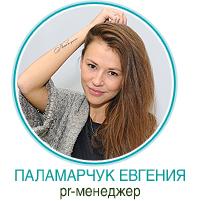 Евгения Паламарчук