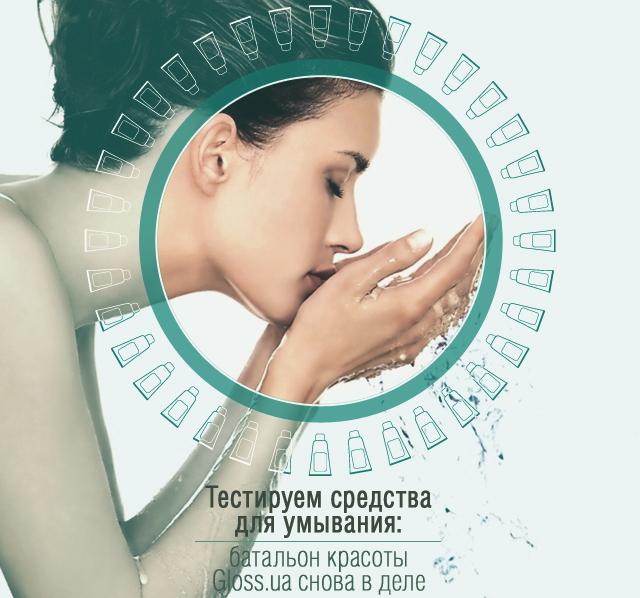 Тестируем средства для умывания: батальон красоты Gloss.ua снова в  деле