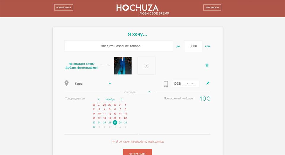 Hochuza