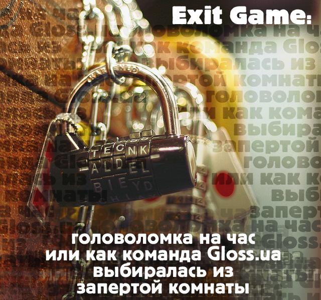 Exit Game: головоломка на час или как команда Gloss.ua выбиралась из запертой комнаты