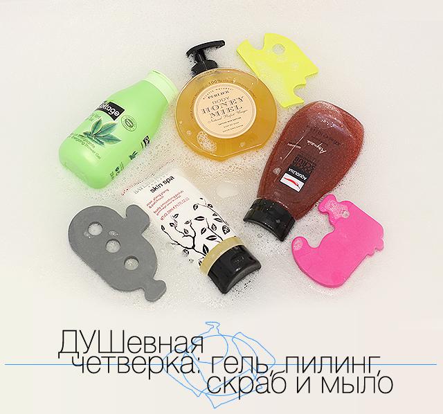 ДУШевная четверка: гель, пилинг, скраб и мыло