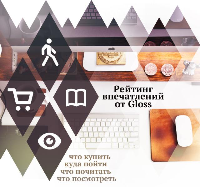 Рейтинг впечатлений недели от Gloss.ua #11