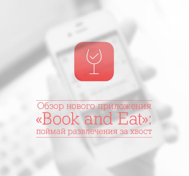 Обзор нового приложения «Book and  Eat»: поймай развлечения за хвост