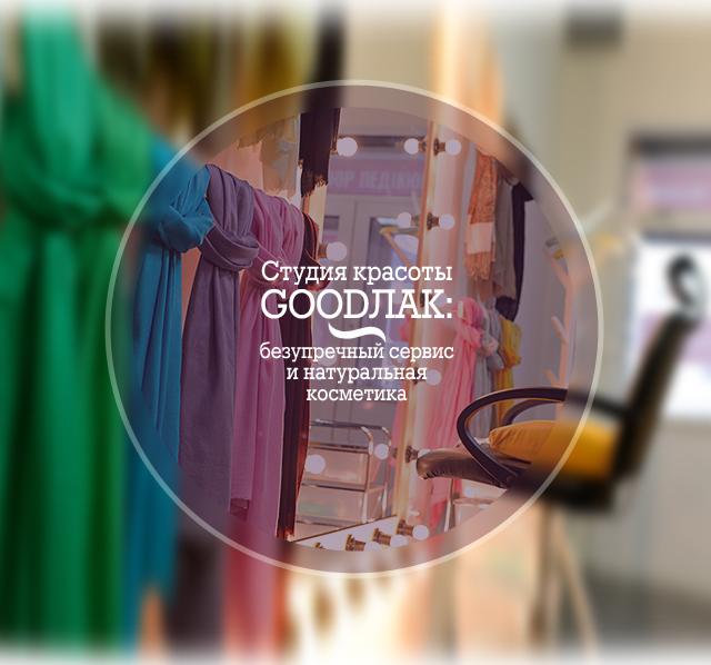 Студия красоты GoodЛак: безупречный сервис и натуральная косметика