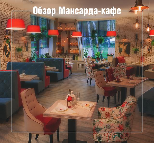 Обзор Мансарда-кафе