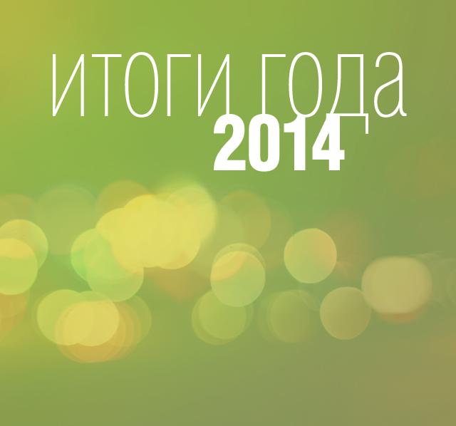 Итоги года 2014