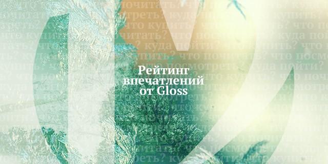 Рейтинг впечатлений недели от Gloss.ua #12