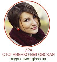 Ирина Стогниенко-Выговская