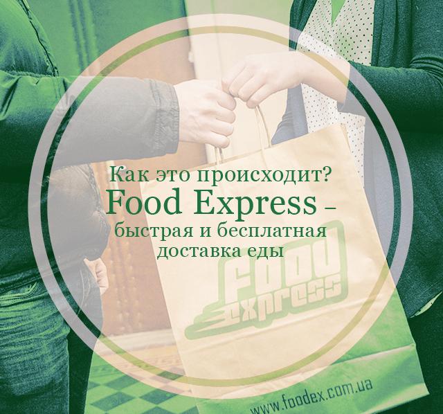 Как это происходит? Food Express – быстрая и бесплатная доставка еды