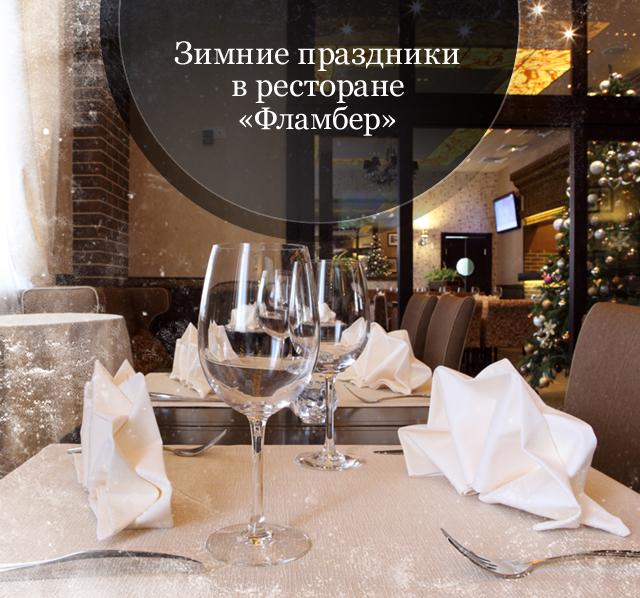 Зимние праздники в ресторане «Фламбер»