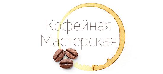 Кофейная Мастерская