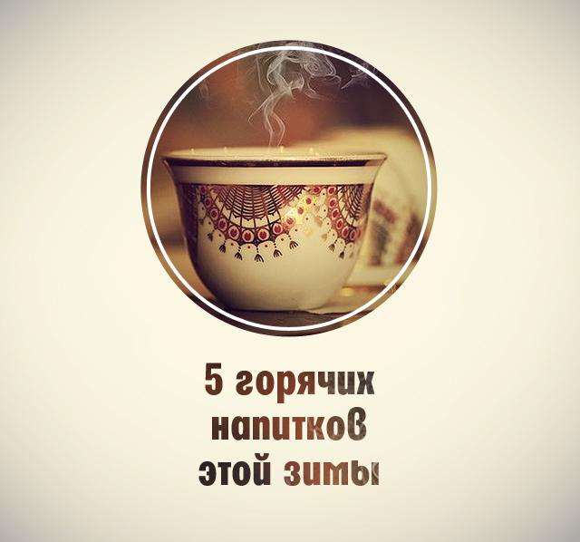 5 горячих напитков этой зимы