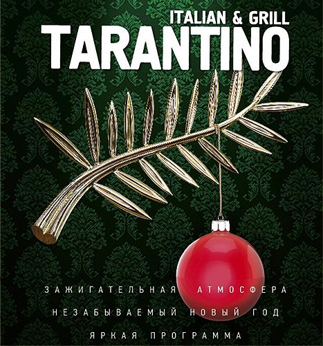 Новый год в стиле Тарантино