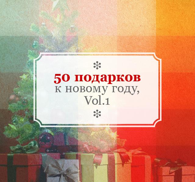 50 подарков к Новому году Vol.1