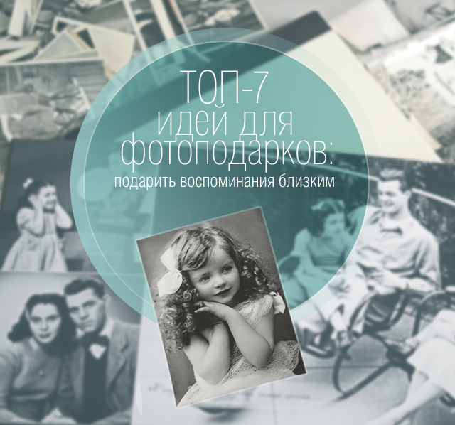 ТОП-7 идей для фотоподарков: подарить воспоминания близким