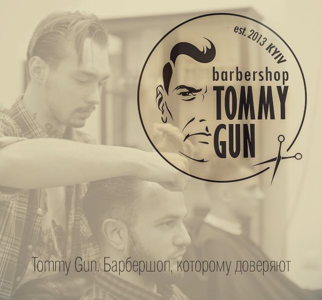 Tommy Gun: Барбершоп, которому доверяют
