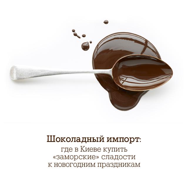 Шоколадный импорт: где в Киеве купить «заморские» сладости к новогодним праздникам