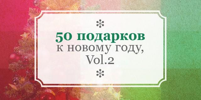 50 подарков к Новому году Vol.2