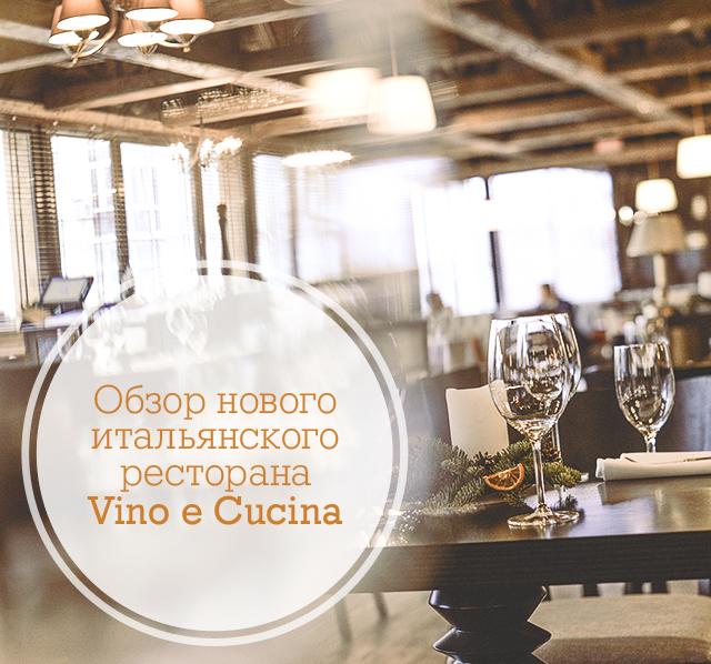 Vino e Cucina: новый итальянский ресторан
