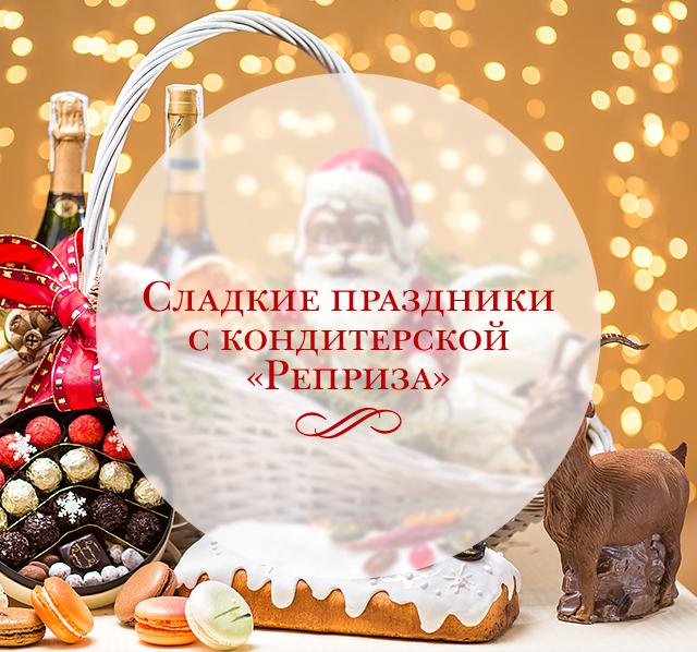 Сладкие праздники с кондитерской «Реприза»