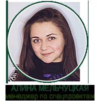 Адина Мельчуцкая