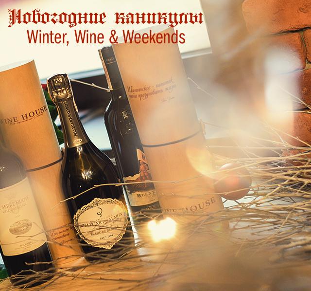 Новогодние каникулы: Winter, Wine & Weekends