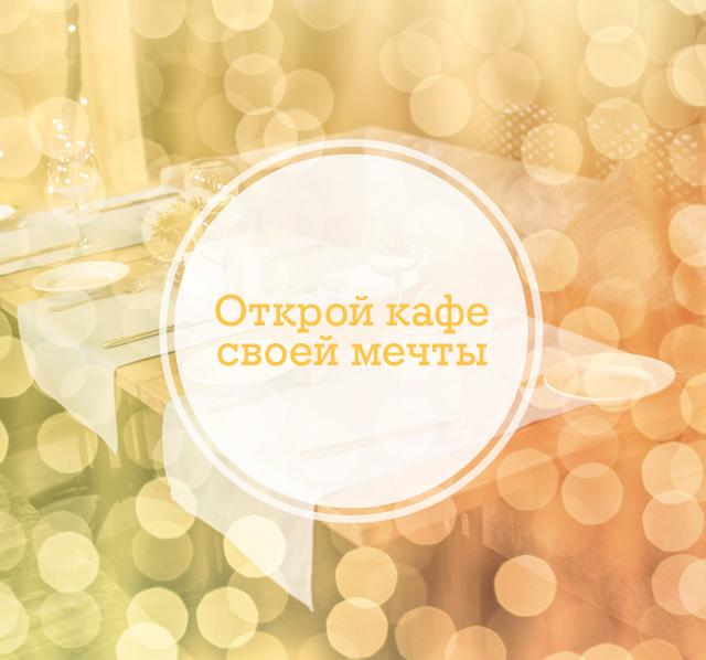 Открой кафе своей мечты: новый и первый в Украине «народный проект»