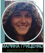Марина Гриценко