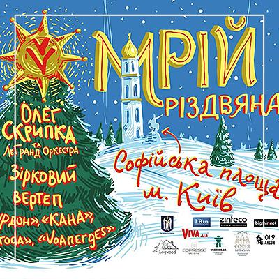 Рождественская «Краина Мрий» на Софиевской площади