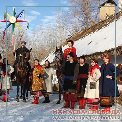 Фестиваль «Козацька Коляда» в Мамаевой Слободе