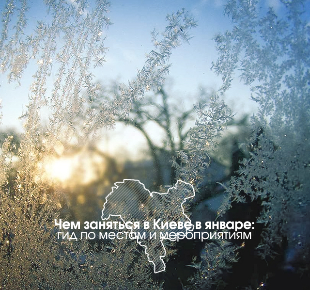 Чем заняться в Киеве в январе: гид по местам и мероприятиям