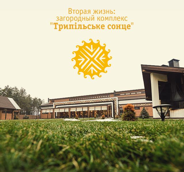 Вторая жизнь: загородный комплекс «Трипільське сонце»