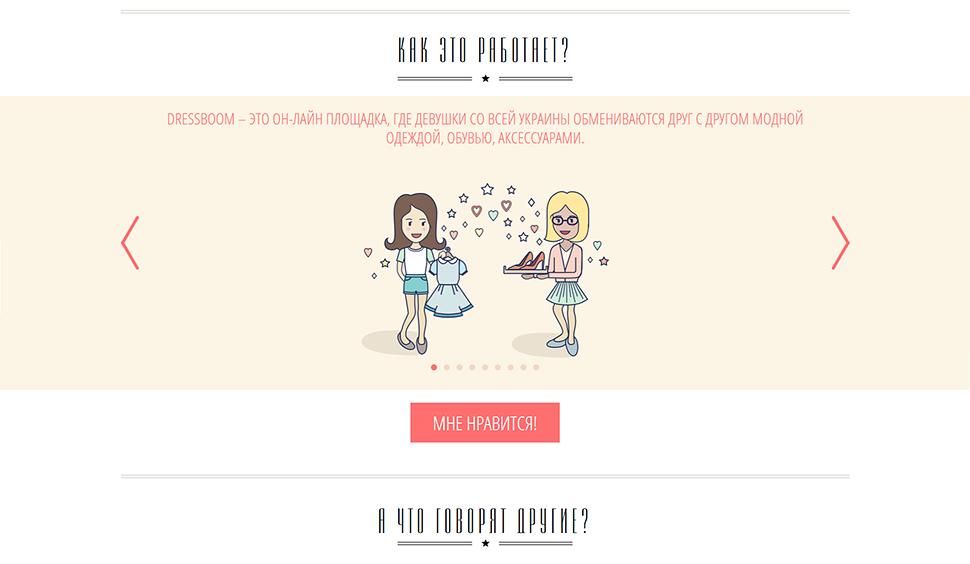www.dressboom.com.ua