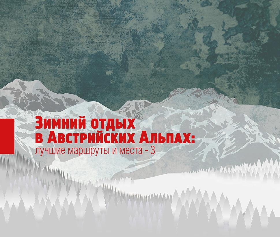 Зимний отдых в Альпах: Лучшие маршруты и места-3