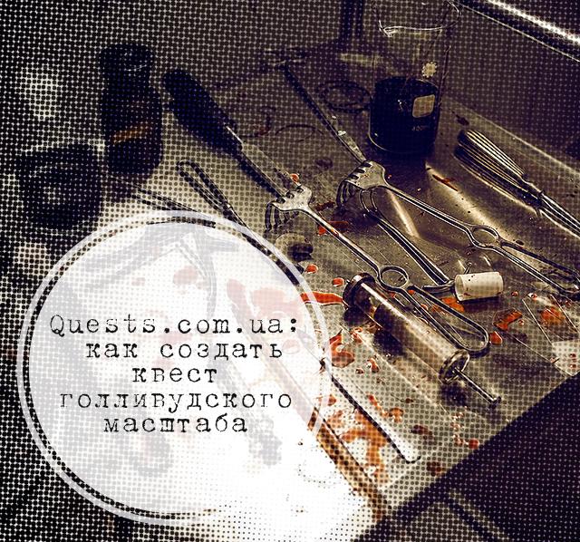 Quests.com.ua  - тебе придется подумать, чтобы найти выход