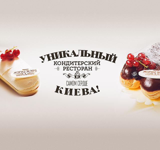 """""""Жоржъ Эклеръ"""": уникальный кондитерский ресторан в самом сердце Киева"""