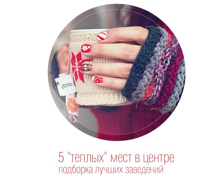 5 точек для согрева: самые уютные заведения этой зимы в Киеве