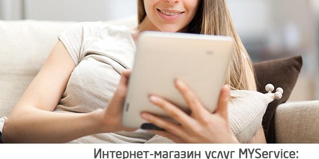 Интернет-магазин услуг MYService: твой личный менеджер и незаменимый помощник