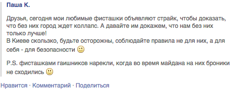 ГАИ, Киев, забастовка, реформа МВД, фисташки