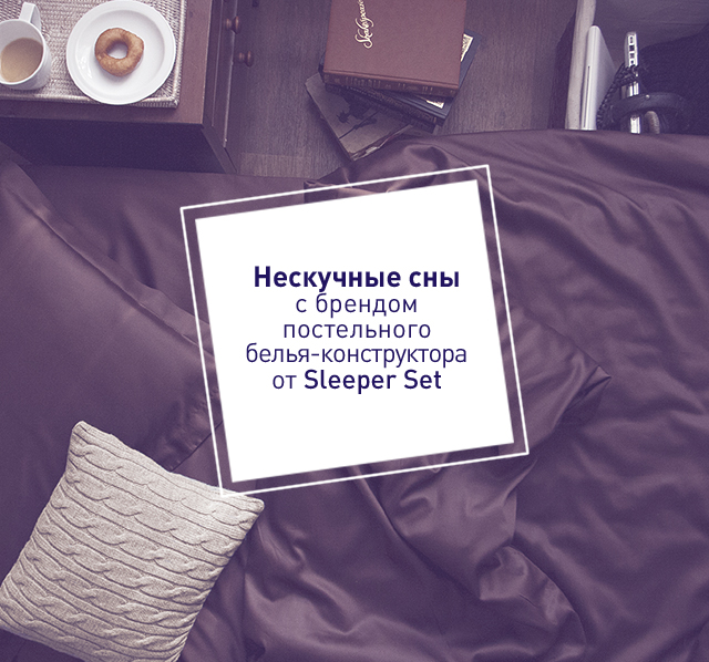 Нескучные сны с брендом постельного белья-конструктора от Sleeper Set