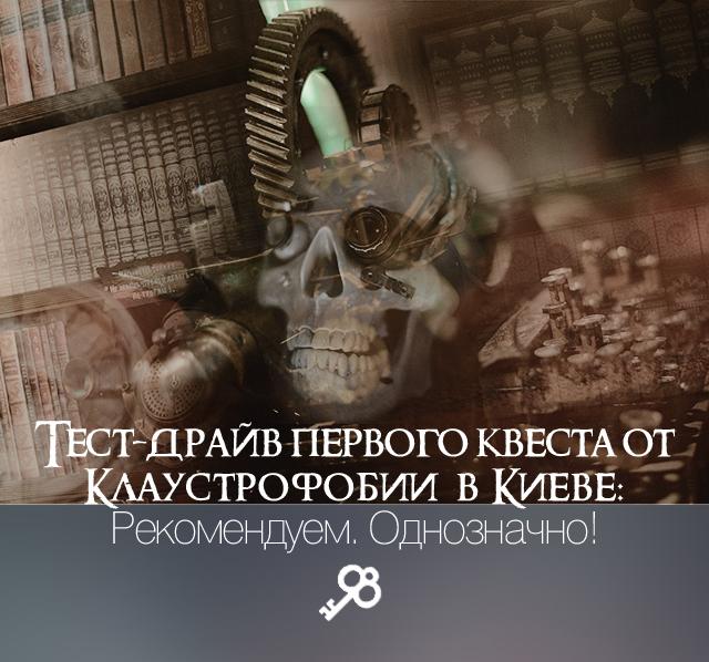 Тест-драйв первого квеста от Клаустрофобии в Киеве: рекомендуем. Однозначно!