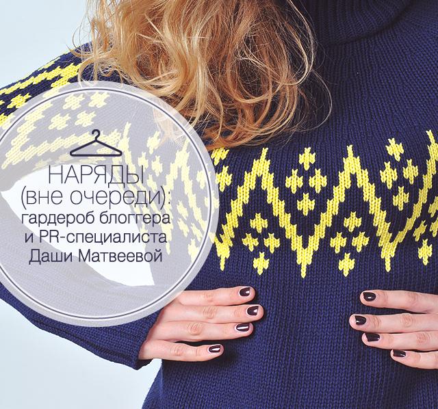 Наряды вне очереди: гардероб блоггера и PR-специалиста Даши Матвеевой